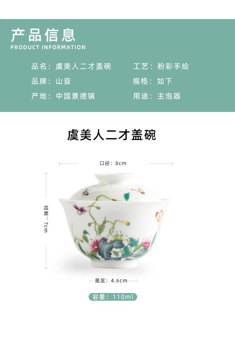 虞美人二才盖碗景德镇手绘陶瓷盖碗茶杯纯手工单个功夫盖碗茶具