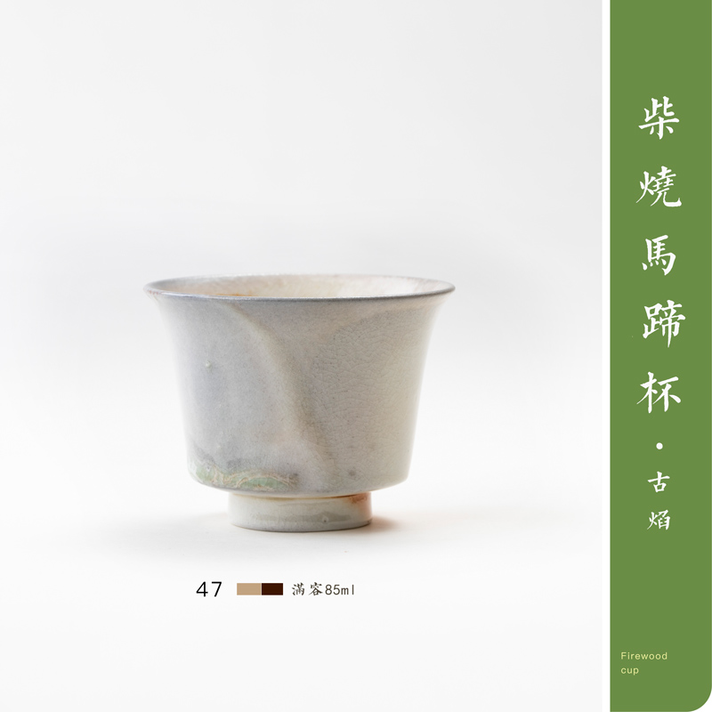 Mountain sound jingdezhen firewood cup 110 ml water chestnuts to burn natural dust naked checking high - end masters cup