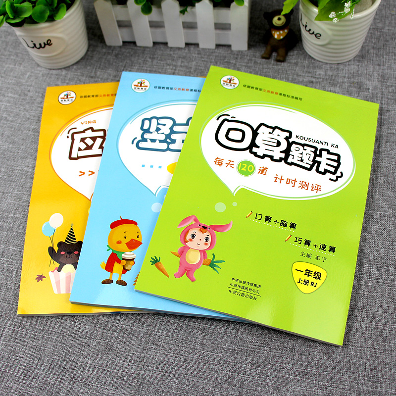 【3本】新版口算题卡一年级上册人教版