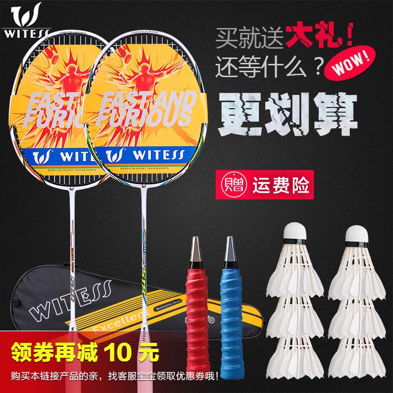 2支装羽毛球拍双拍超轻碳素碳纤维单拍进攻耐打耐用控球型羽球拍