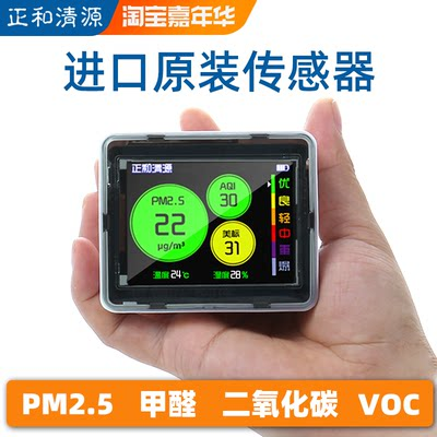 Zhenghe Qingyuan B36 Air Quality Tester PM2.5 Household Indoor Destal Formaldehyde Carbon Dioxide