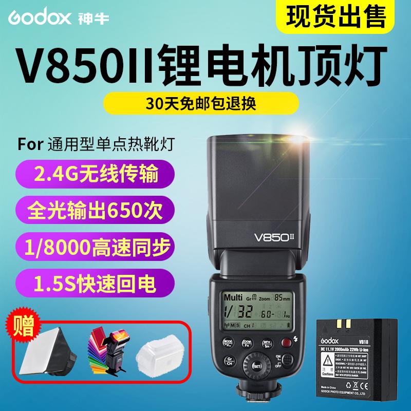 神牛V850II闪光灯 高速同步单反相机热靴锂电机顶外拍灯摄影补光