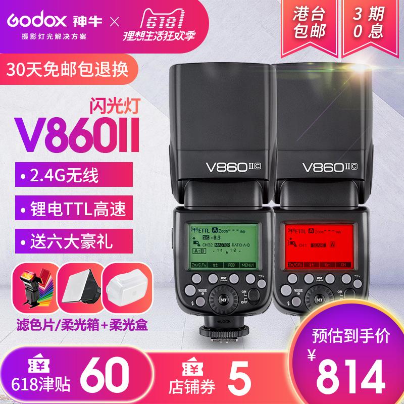 Shenniu V860II II поколение Вспышка крыши свет Canon Nikon Sony C / N / S / O / F один Антискользящий ботинок свет