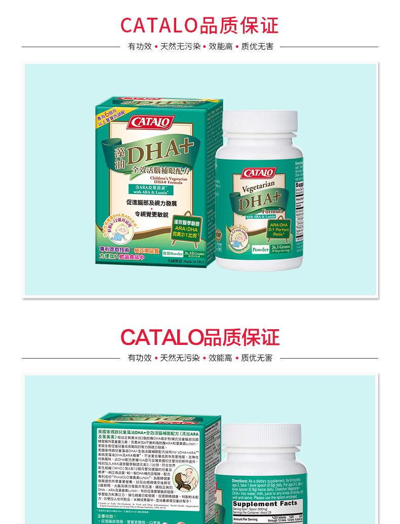 CATALO家得路美国进口海藻油dhaARA活脑补眼配方粉dha儿童海藻油 ¥265.00 产品系列 第8张