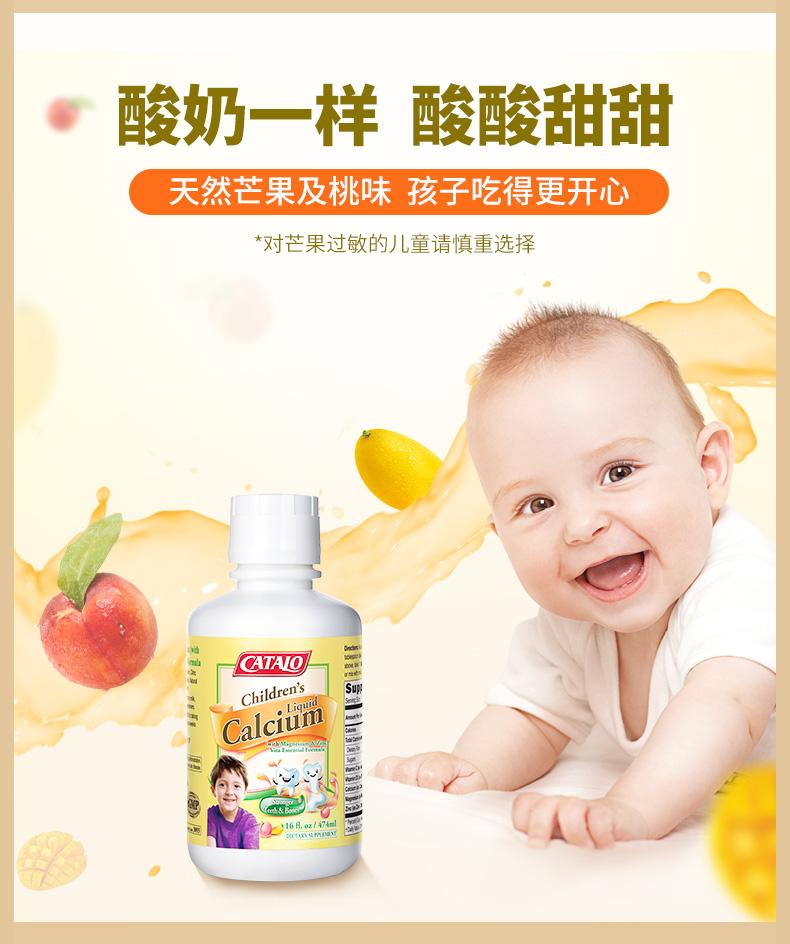 CATALO家得路美国进口儿童液体钙婴幼儿钙镁锌宝宝补钙维生素D3 产品系列 第9张