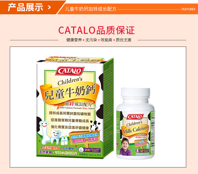 CATALO家得路美国进口儿童牛奶钙片婴幼儿宝宝钙镁锌片乳钙50粒 产品系列 第9张