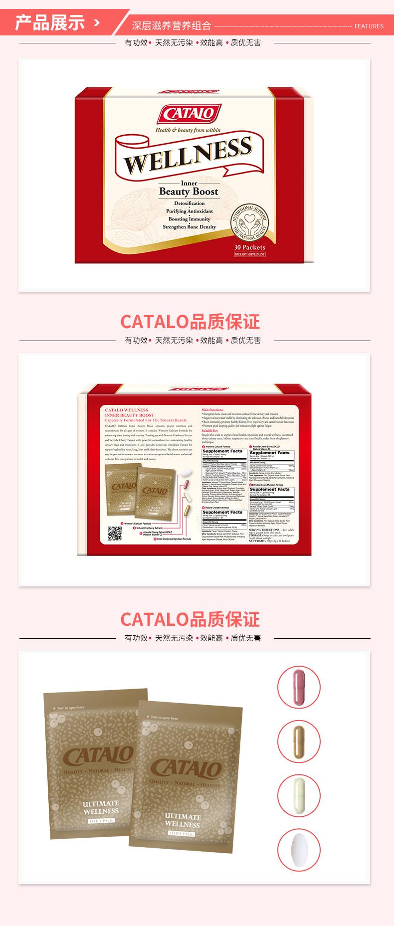 袁咏仪同款系列CATALO家得路美国进口深层滋养营养组合美容包成人 产品系列 第7张