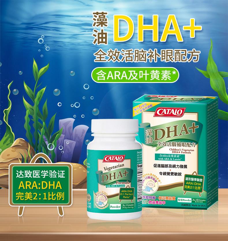 CATALO家得路美国进口海藻油dhaARA活脑补眼配方粉dha儿童海藻油 ¥265.00 产品系列 第1张
