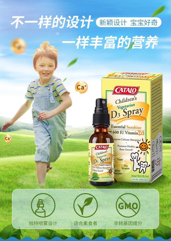 CATALO家得路美国进口儿童维生素补钙青少年d3阳光维生素喷雾24ml 产品系列 第1张