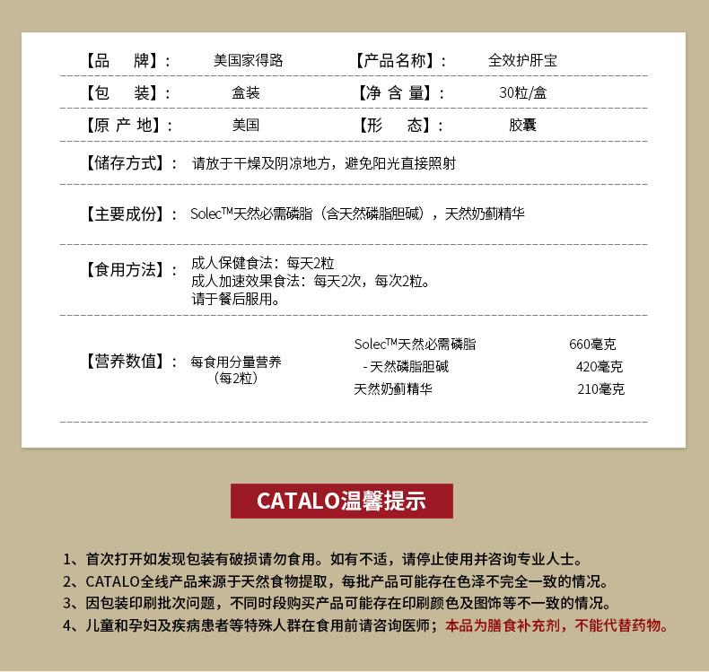 CATALO美国家得路护肝宝 解酒排毒滋养养护肝脏 消疲解乏天然磷脂 ¥155.00 产品系列 第4张