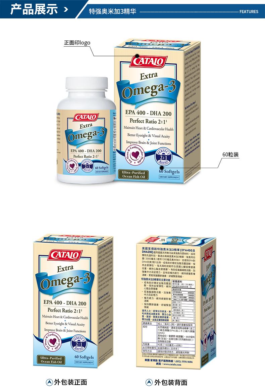 CATALO特强奥米加3深海鱼油omega-3脂肪酸胶囊 有效期2018/12/08 ¥48.00 产品系列 第8张