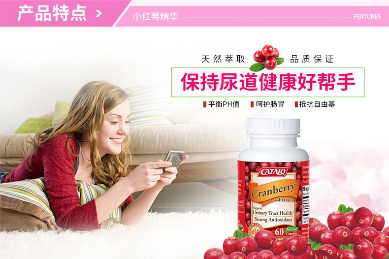 CATALO美国进口家得路天然小红莓精华保持尿道健康蔓越莓精华胶囊 产品系列 第4张