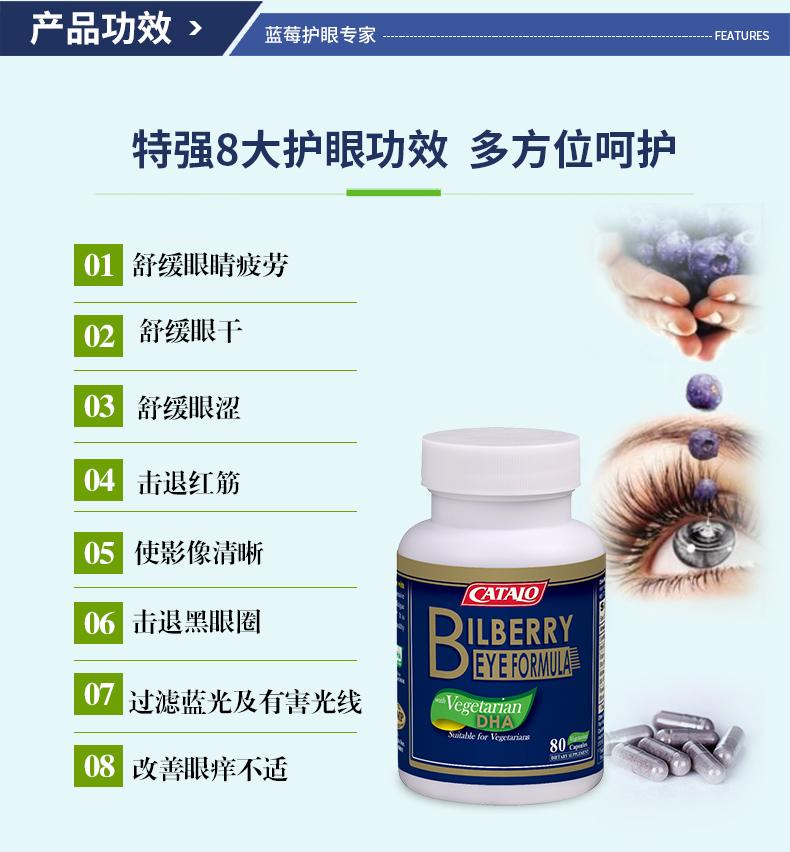 CATALO蓝莓护眼专家 美国家得路叶黄素进口越橘提取物花青素胶囊 儿童成长 第8张