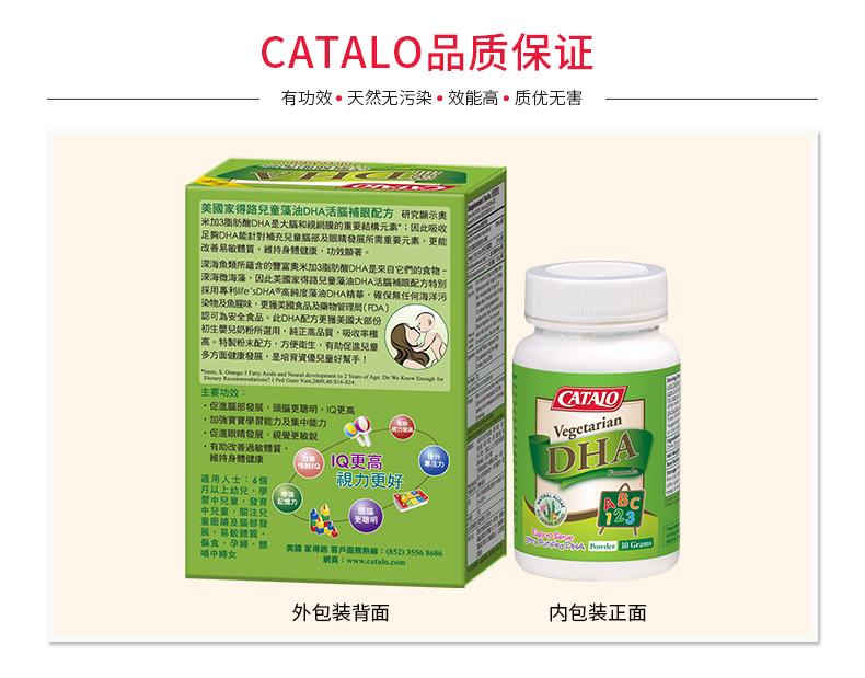 CATALO美国家得路儿童藻油DHA活脑补眼配方 婴幼儿宝宝进口海藻油 产品系列 第11张