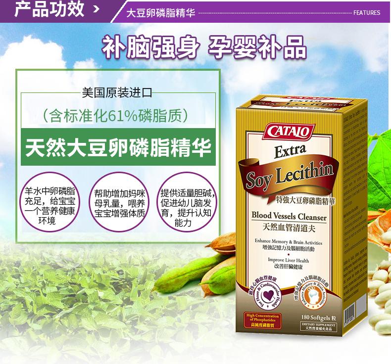 CATALO美国家得路大豆卵磷脂精华进口卵磷脂大豆磷脂软胶囊*180粒 强健男人 第11张