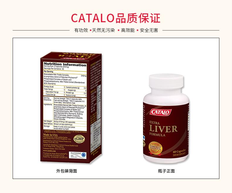 CATALO特强护肝宝美国家得路进口解酒胶囊奶蓟草提取物有益肝脏 产品系列 第8张
