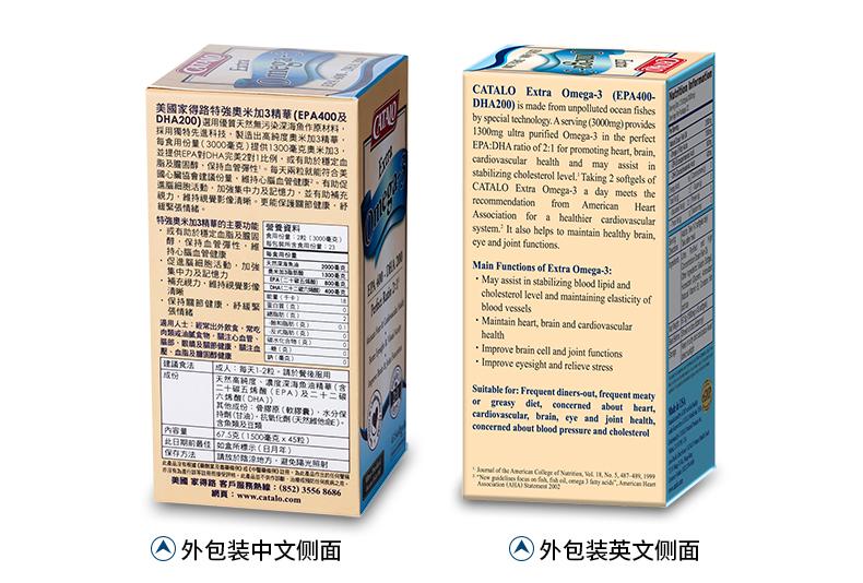 CATALO美国家得路特强奥米加3深海鱼油omega-3脂肪酸胶囊*45粒 关爱父母 第10张