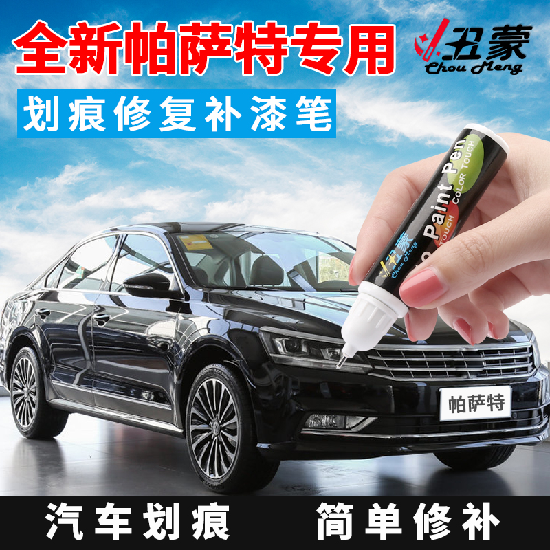 Volkswagen new Passat b5 Gold Black Titanium Gold fill paint stroke repair  car paint repair paint pen spray paint