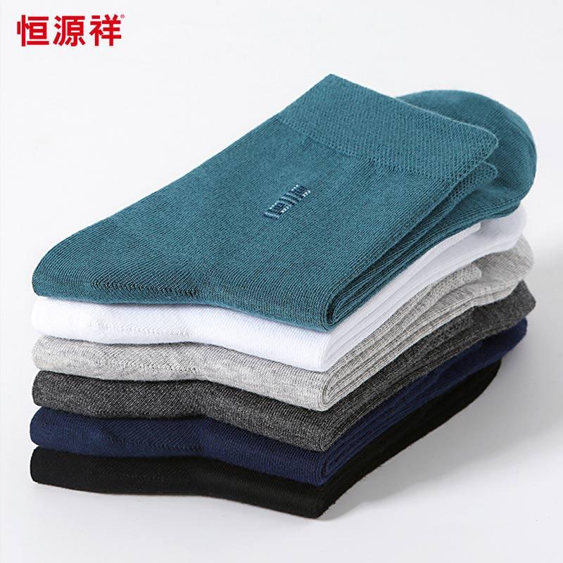 恒源祥男士纯棉袜子薄款抗菌防臭透气吸汗长袜中筒袜春秋季全棉袜