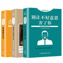 全3册人性的优点说话心里学书籍