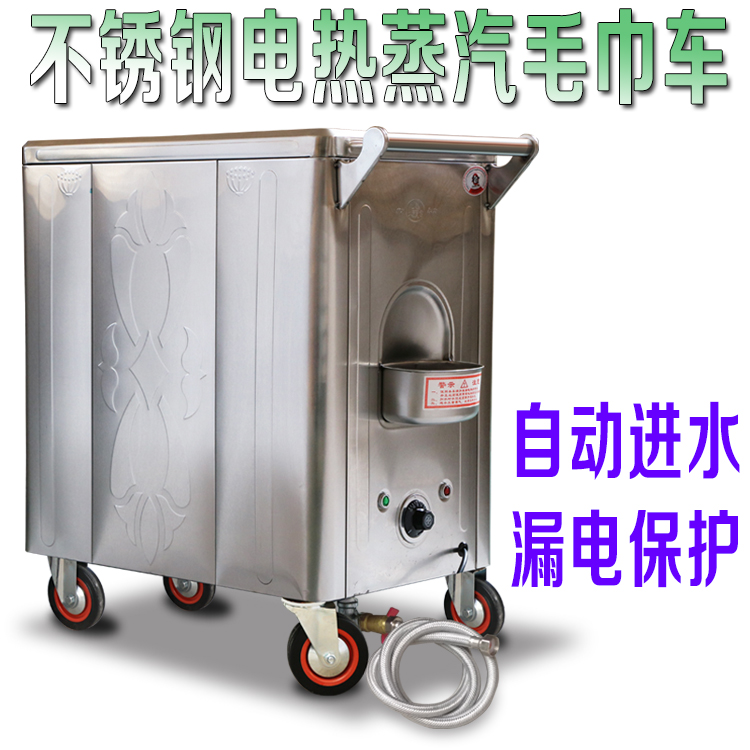 Towel Disinfection Car School Beauty Stainless Steel Steam Towel Car Wet  Towel Heating Cabinet Towel Disinfection Cabinet Steamer