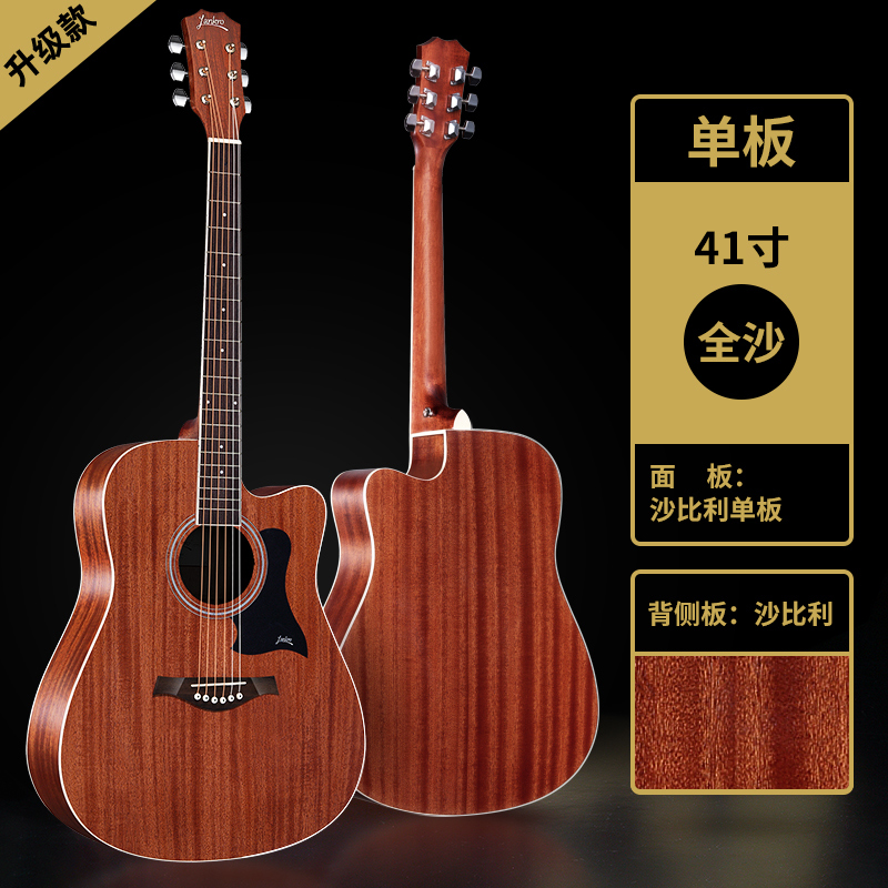 41 INCH - ALL SAPELE MODELS [SINGLE BOARD]
