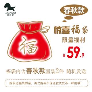 Другое,  【 лотерейный мешок 】 вентиляторы сделка 59.9 юань содержит мальчиков весенний и осенний ребятишки 2 модель, цена 691 руб