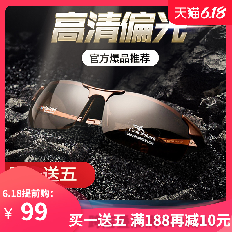 Official counter outdoor Cook shark fishing glasses look drift special polarizing sunglasses male driver sunglasses