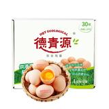 德青源 A级新鲜鸡蛋 30枚盒装  29.9元包邮