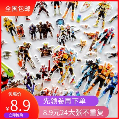 Ottman armor warrior transformers three-dimensional reward sticker children's bubble stickers boy small paste
