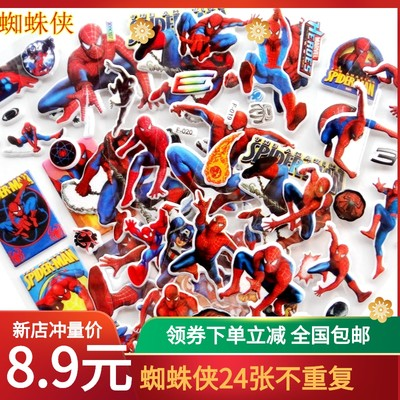 Child boy boy little painting 3d three-dimensional spiderman sticker wall stickers sticking paper Avengers small stickers