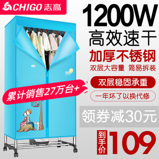 Zhigao dryer dryer household quick drying dryer small device clothes rack cabinet air drying large capacity