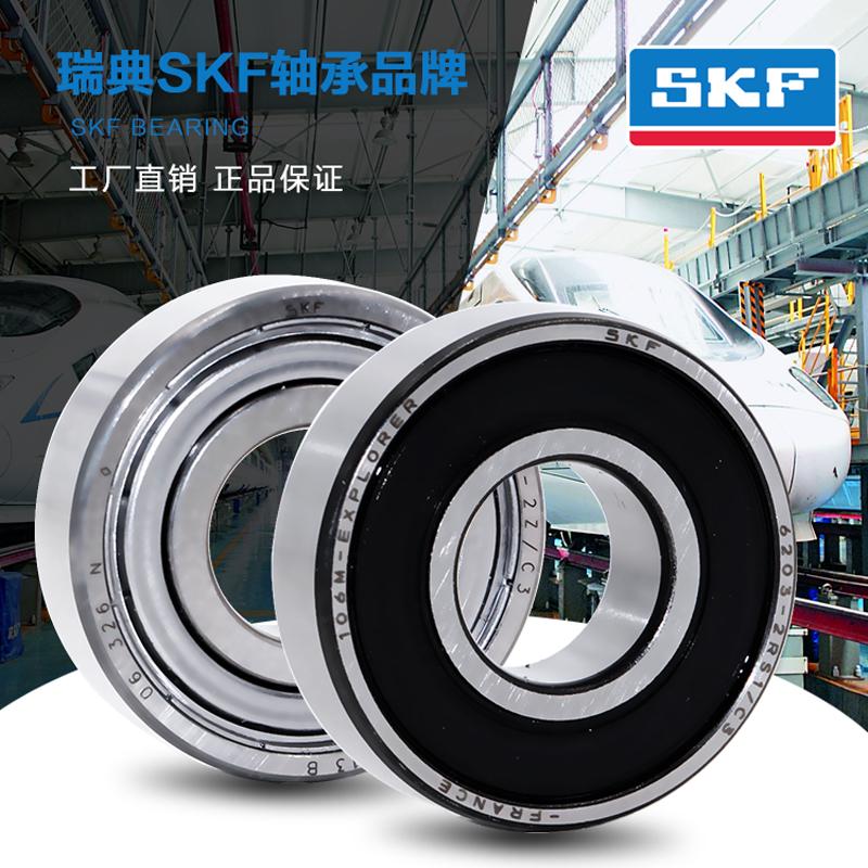 SKF进口轴承6200620162026203620462056206-2ZC3/2RS1高速