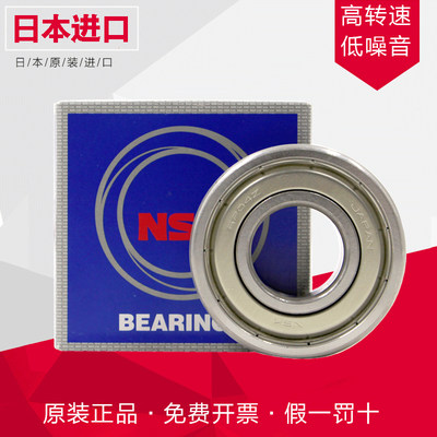 Import NSK Bearing 6007 6008 6009 6010 6011 6012 6013 6014ZZ original high speed