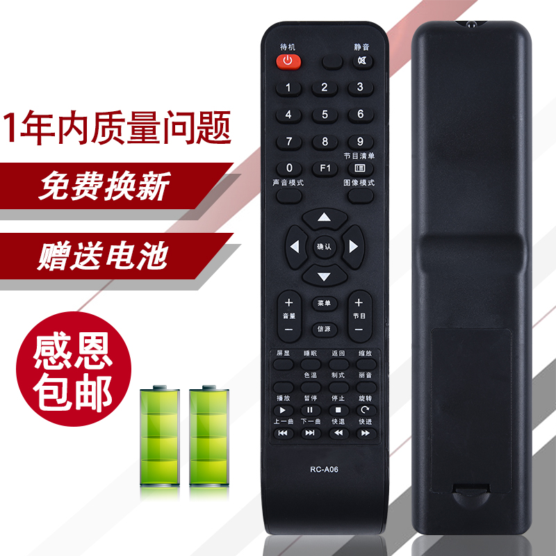 熊猫长虹液晶电视遥控器RC-A06A03A12A13LED32538LED4253842538E