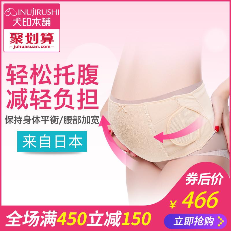 Японская печать для беременных ремень Беременные женщины волочат живот во время беременности воздухопроницаемый