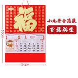 钦泓 2021年福字挂历 34*50cm    1.9元包邮(需用券)