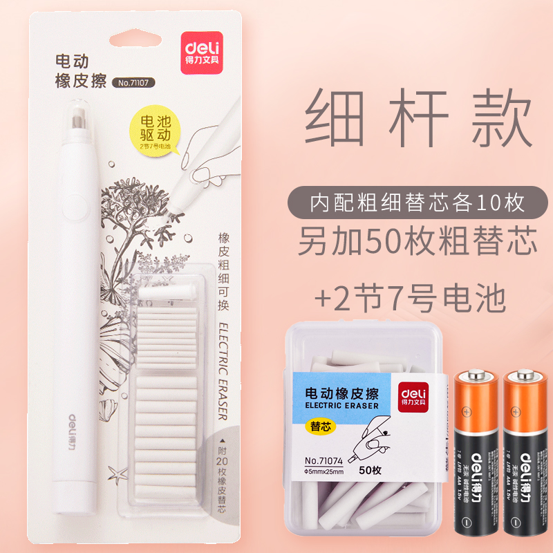 Thin Rod Type - White + 50 Thick Refills + 2 Section 7th Battery