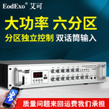 EodExoT-100M constant voltage high power professional partition audio bluetooth amplifier campus broadcast background music