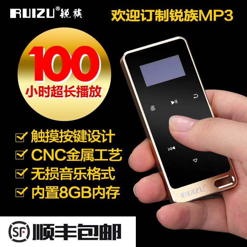 锐族X05触屏mp3 mp4音乐播放器迷你随身听有屏金属HIFI触摸屏 MP3