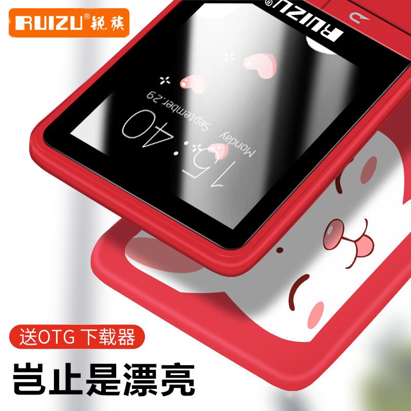 锐族X20 MP3 MP4音乐播放器 迷你 学生款 随身听 女 小P3 支持插卡 电子书P4 英语听力 录音 可外放 超薄MP5