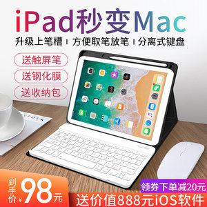 iPad硅胶软壳 蓝牙键盘保护套 主图