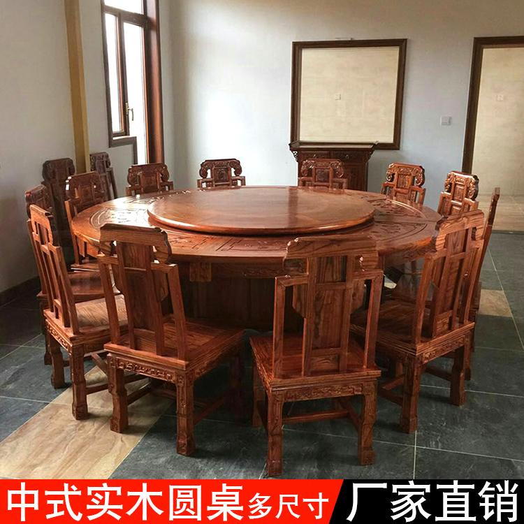 中式实木圆餐桌椅组合仿古雕花电动饭店餐桌酒店榆木餐桌带转盘