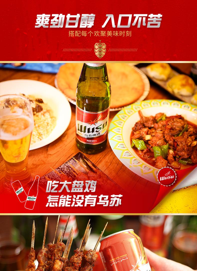 新疆啤酒 620mlx12瓶 夺命大乌苏 大红乌苏啤酒 券后99元包邮 买手党-买手聚集的地方
