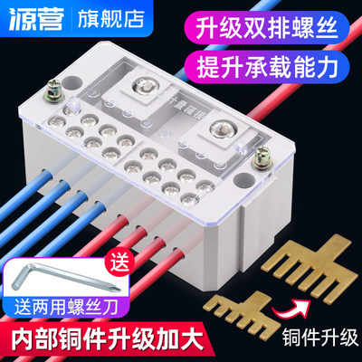 Junction box two-in-eight-out terminal block wire connector household surface-mounted 220v single-phase zero-fire parallel device