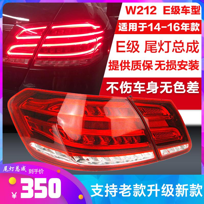 适用奔驰E级W212 E200L E260L E280L E300L E320L后尾灯 刹车灯罩