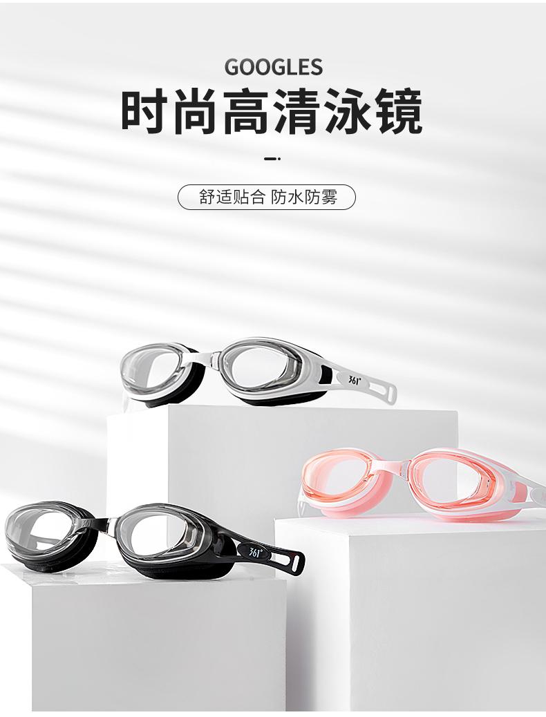 361度 男女/儿童款 防水防雾 高清电镀泳镜 有带度数款 图2