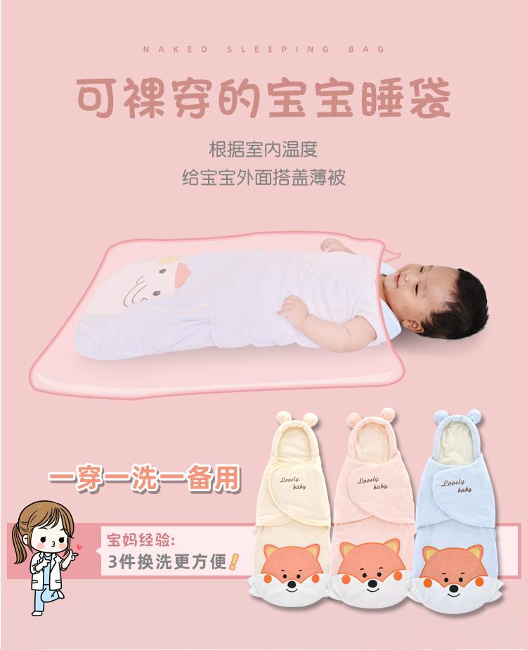 婴儿防惊跳睡袋抱被两用襁褓春秋薄款四季通用包被纯棉新生儿宝宝详细照片