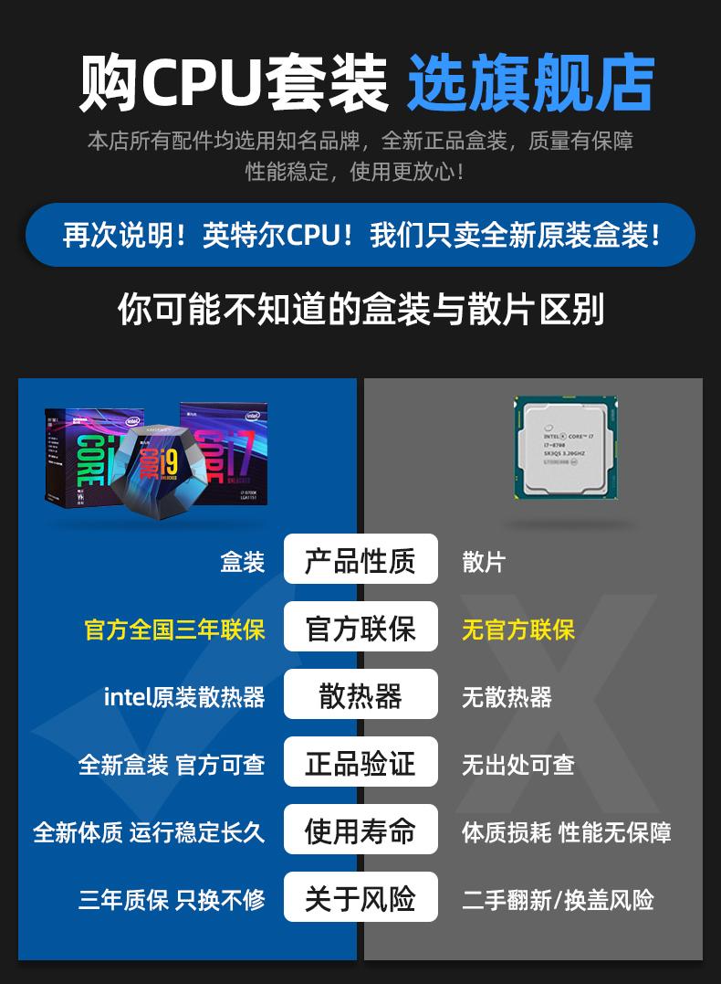AORUS 技嘉Z390主板+英特尔i7 9700F/ 2666 8G内存条CPU主板套装商品详情图