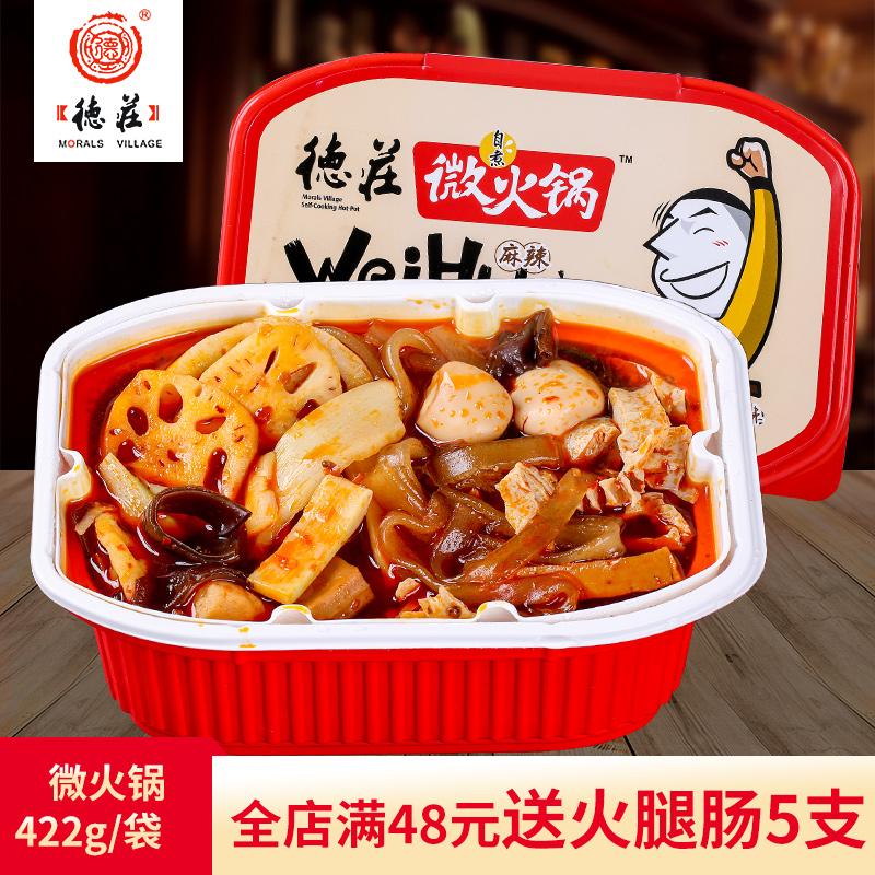 买2送1重庆德庄荤菜微懒人422g自煮自热方便速食火锅麻辣小火锅